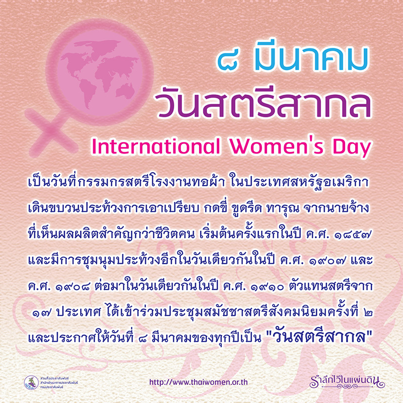 08 Mar Women day.jpg