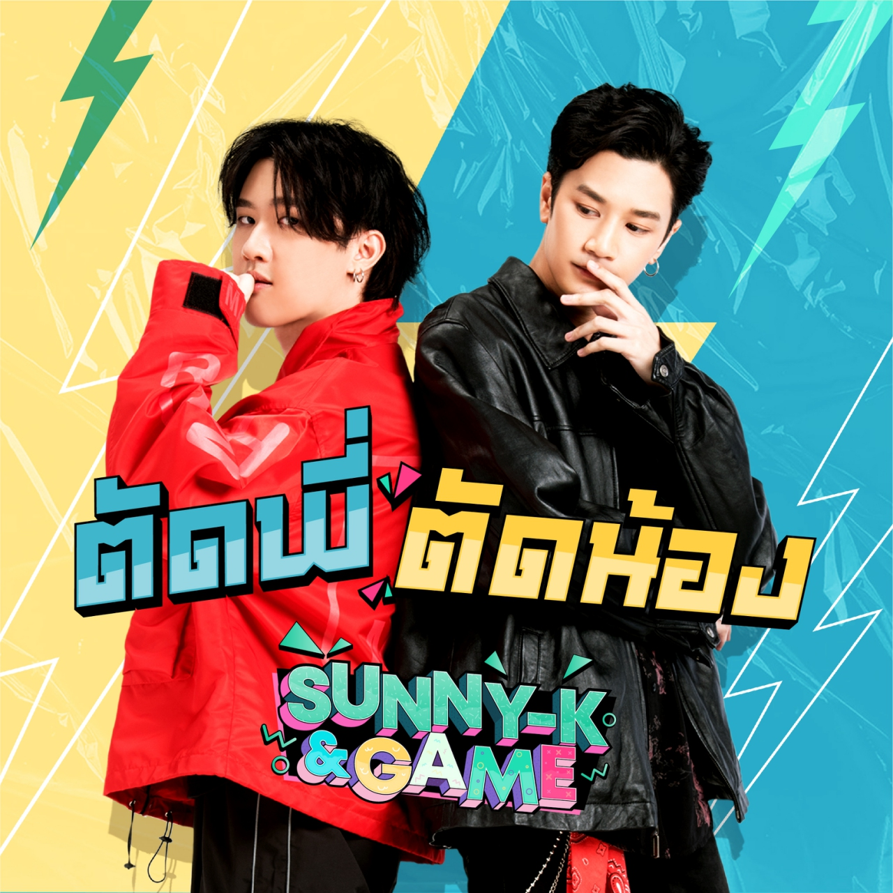 Cover SUNNY_GAME Final-02.jpg