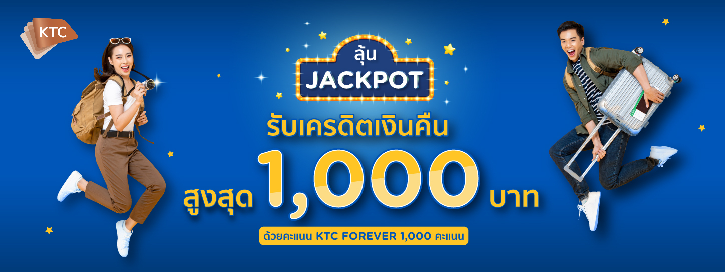 KTC Jackpot e-Coupon .jpg