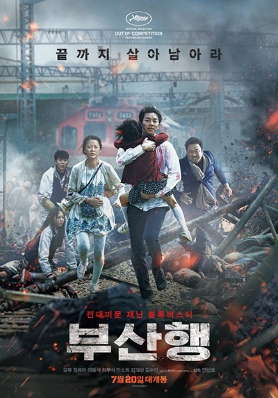 Train to Busan_New Poster.jpg